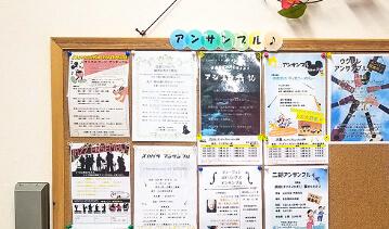 待合室の掲示板