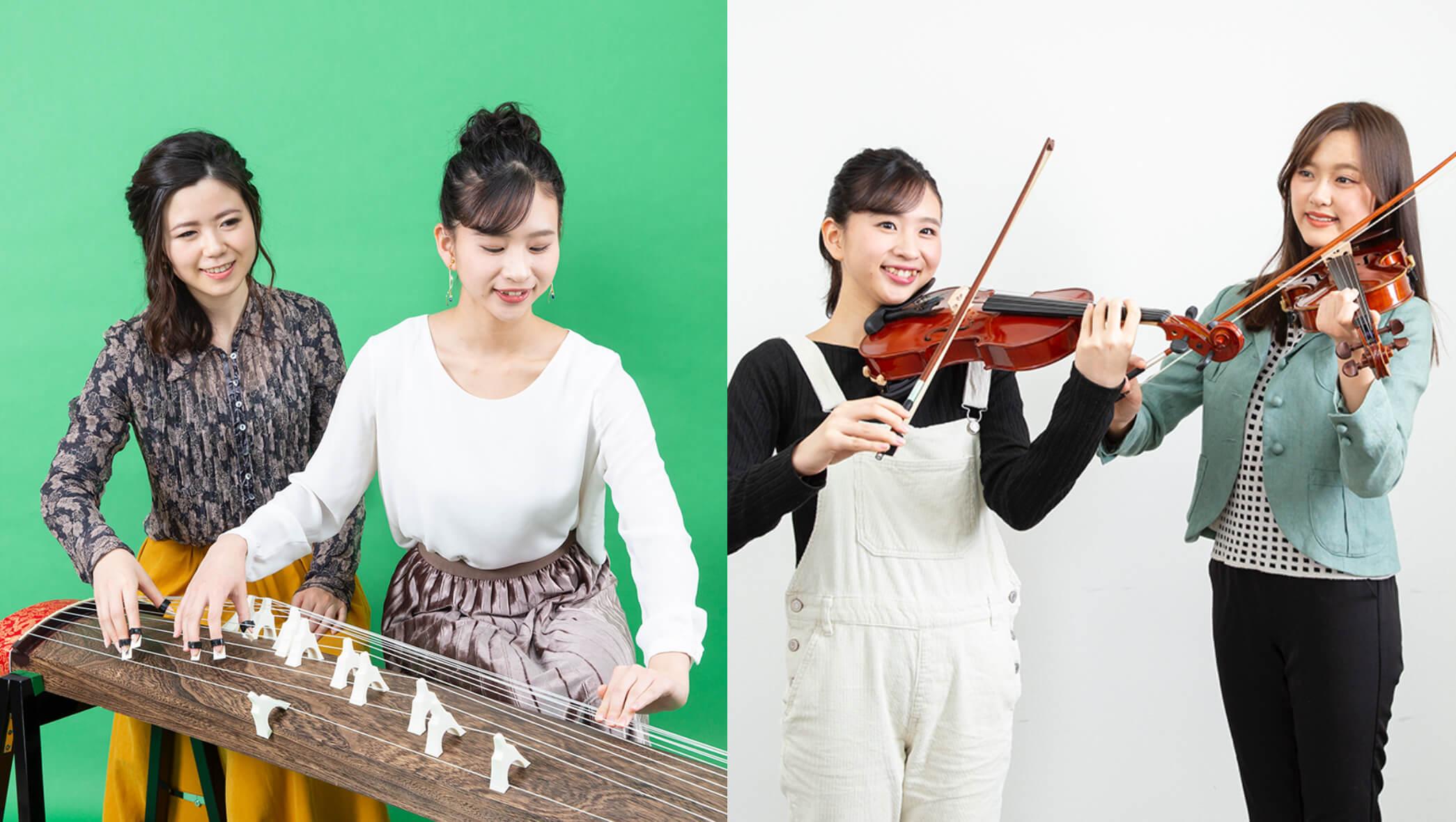 琴とバイオリンを弾く女性