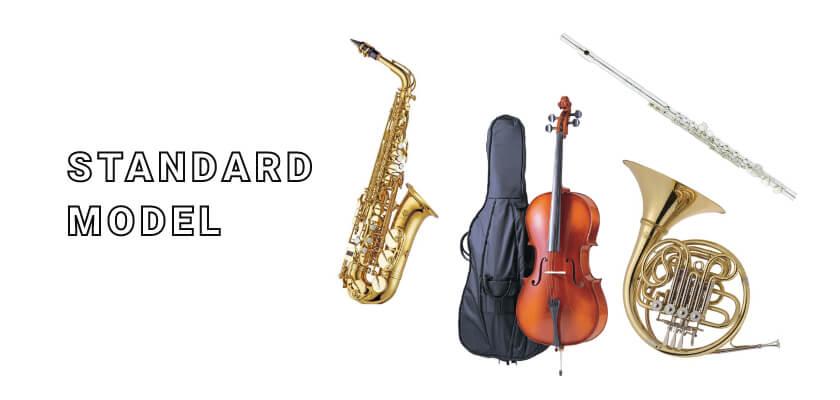 スタンダードモデルの楽器