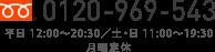 0120-969-543 平日12:00~20:30 / 土・日11:00~19:30 月曜定休