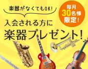 楽器がなくてもOK!毎月30名様限定! 入会される方に楽器プレゼント!