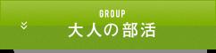 大人の部活 GROUP