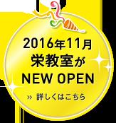 2016年11月 栄教室がNEW OPEN