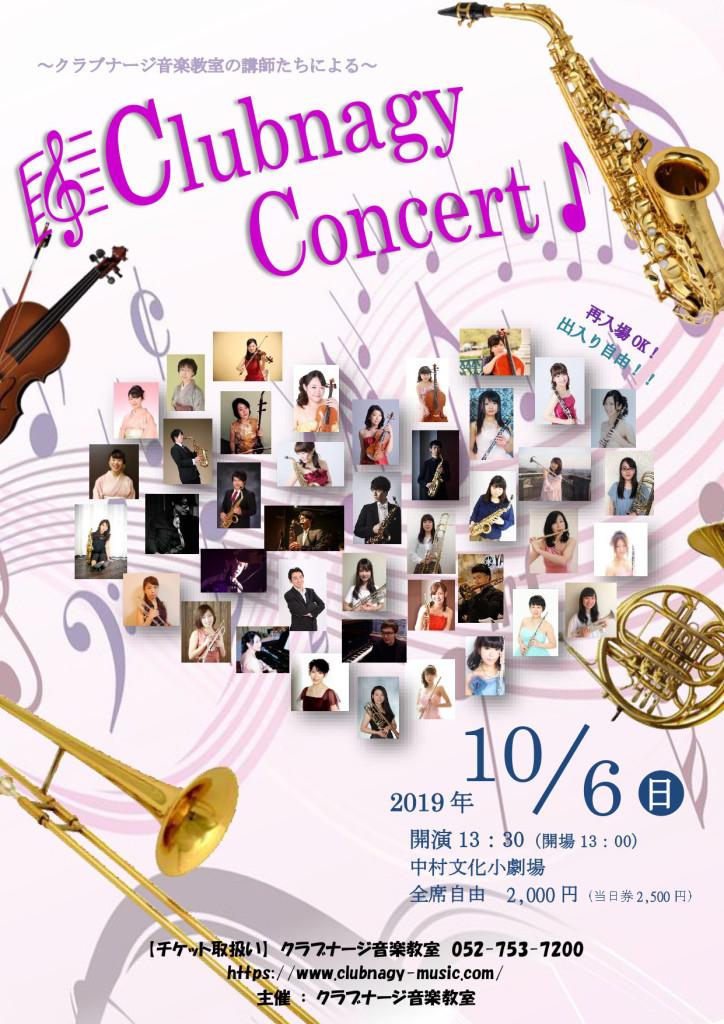 <【~クラブナージ音楽教室の講師たちによる~Clubnagy Concert】