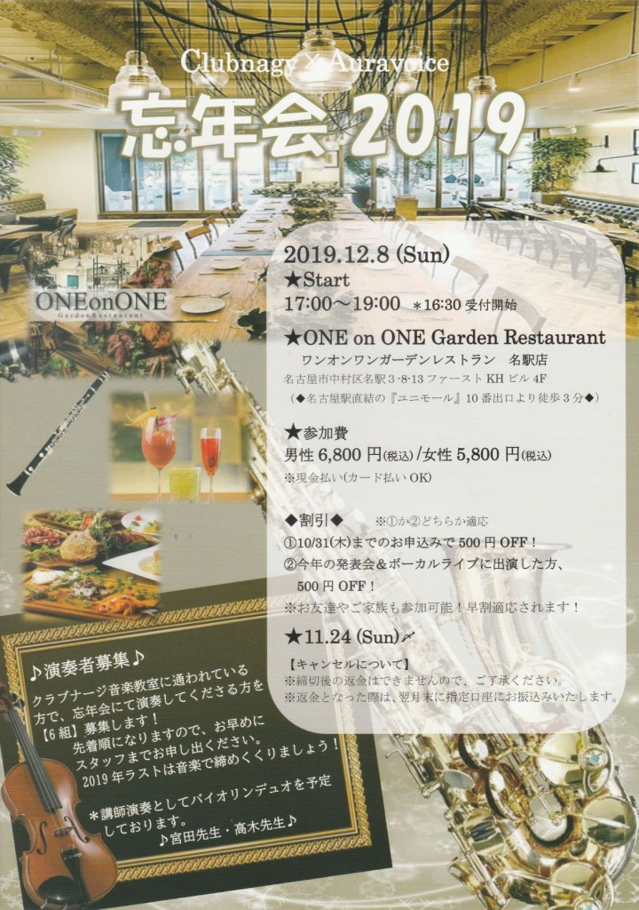 <【イベント】Clubnagy Concertを開催しました!