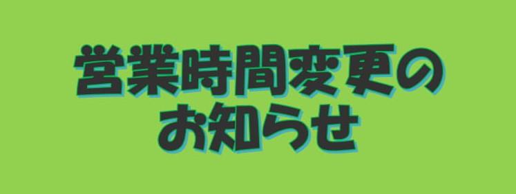 <6月からの営業時間・営業日変更のお知らせ