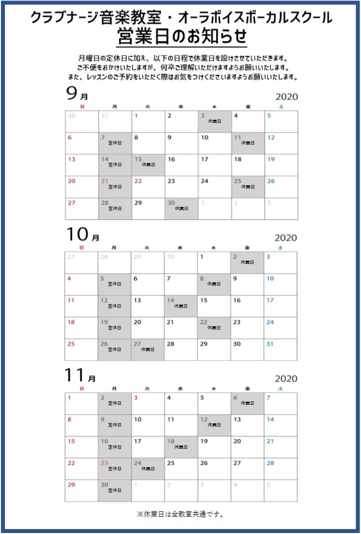 11月の営業日時について